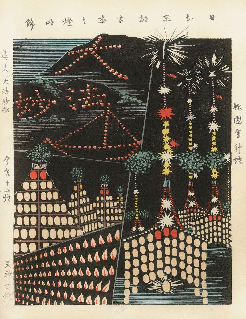 Shin zuan, Pl 7 (1892)